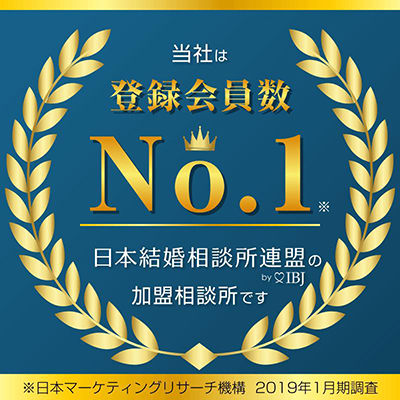 当社は登録会員数No.1 日本結婚相談所連盟byIBJの加盟相談所です