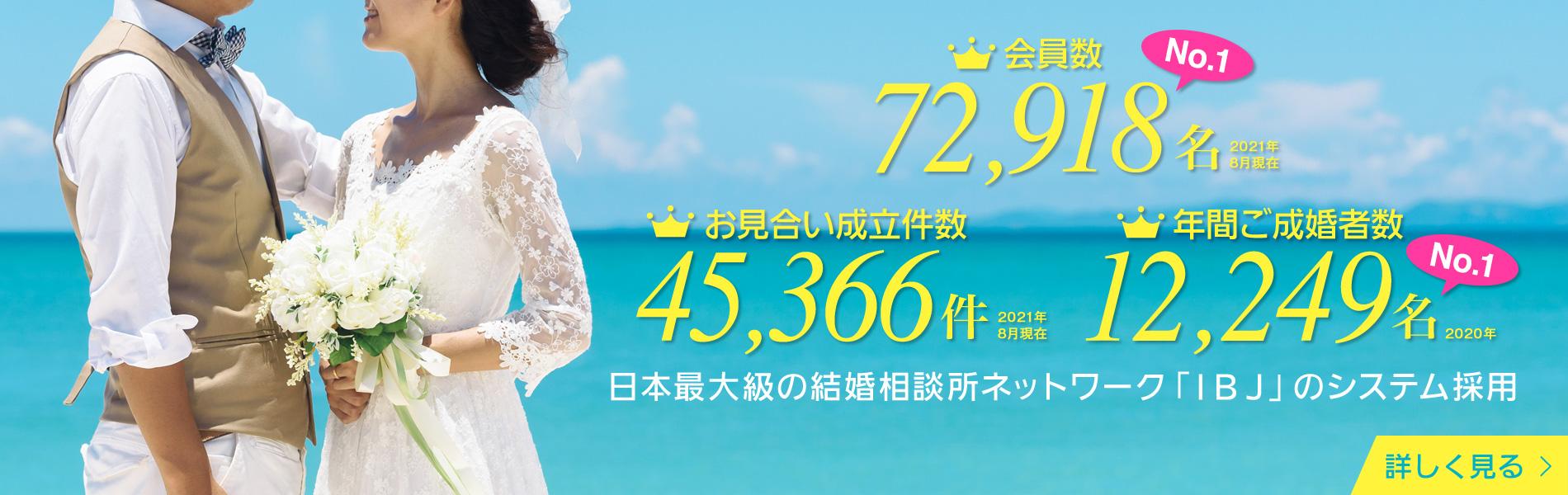 日本最大級の結婚相談所ネットワーク「IBJ」のシステム採用